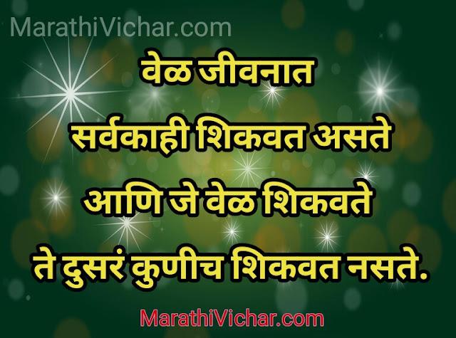 marathi charoli on life