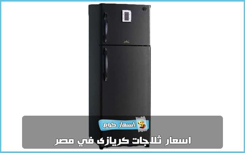 اسعار ثلاجات كريازى اليوم 2019 في مصر بجميع أحجامها
