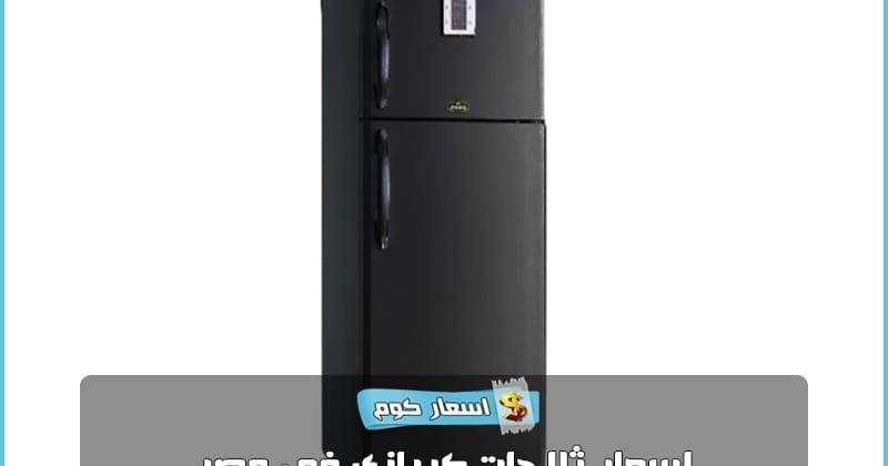 اسعار ثلاجات كريازى اليوم 2019 في مصر بجميع أحجامها اسعار كوم