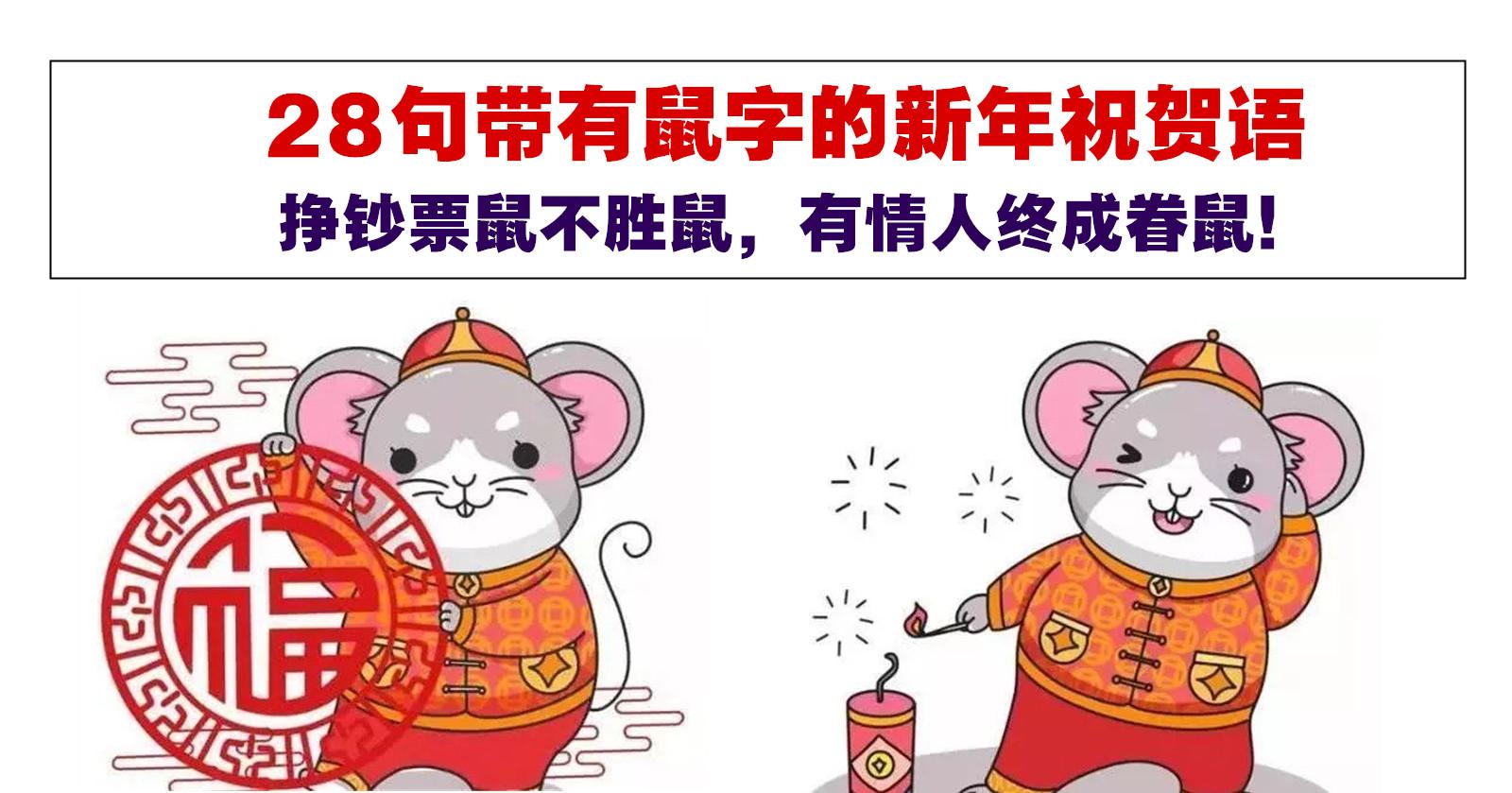 28句带有鼠字的新年祝贺语