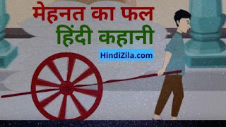 Hindi Short Stories With Moral - Moral Stories in Hindi