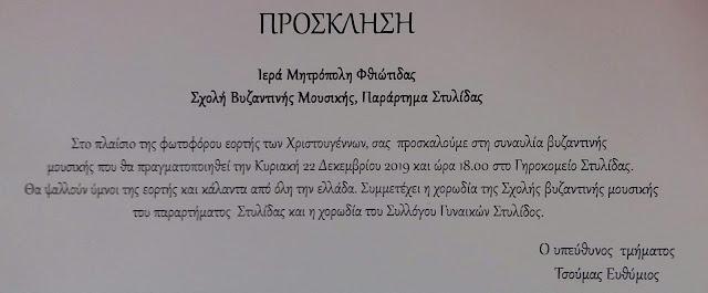 Πρόσκληση - Συναυλία Βυζαντινής μουσικής