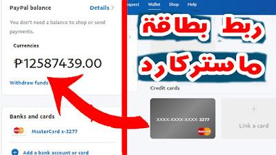 طريقة الحصول على بطاقة ماستر كارد Mastercard  افتراضية  لتفعيل باي بال