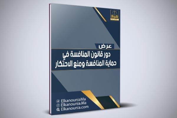 عرض بعنوان: دور قانون المنافسة في حماية المنافسة ومنع الاحتكار في ظل الاقتصاد غير مهيكل PDF