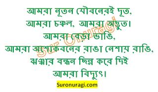https://www.suronuragi.com/2020/06/amra-nuton-jouboneri-dut-lyrics.html