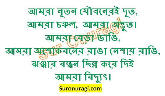 Amra Nuton Jouboneri Dut Lyrics (আমরা নূতন যৌবনেরই দূত)