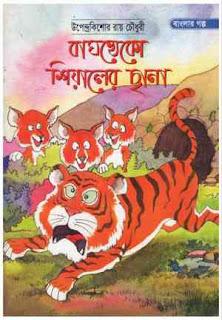 বাঘখেকো শিয়ালের ছানা - উপেন্দ্রকিশোর রায় চৌধুরী Baghkheku Shiyaler Chhana by Upendrakishore Roy Chowdhury