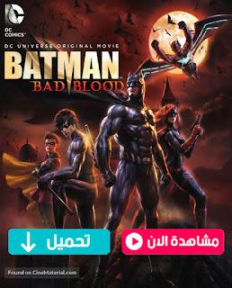 مشاهدة وتحميل فيلم باتمان Batman Bad Blood 2016 مترجم