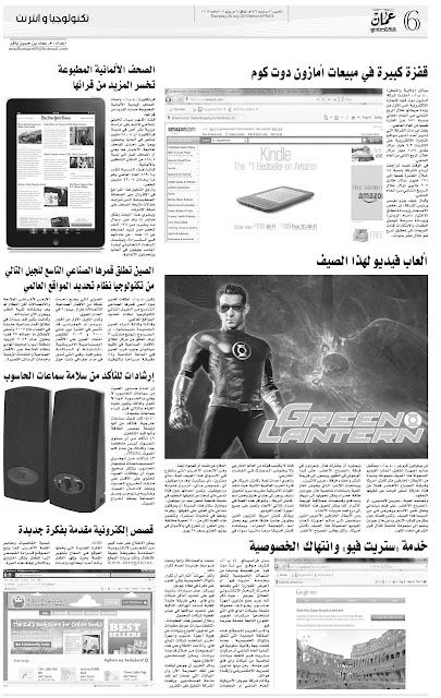صفحات انترنت وتكنولوجيا بالملحق الاقتصادي لجريدة عمان 28 يوليو 2011 -اعداد عماد بن حسين باقر