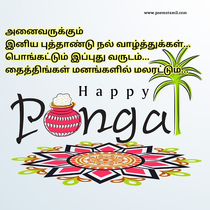 Happy pongal wishes in tamil 2019