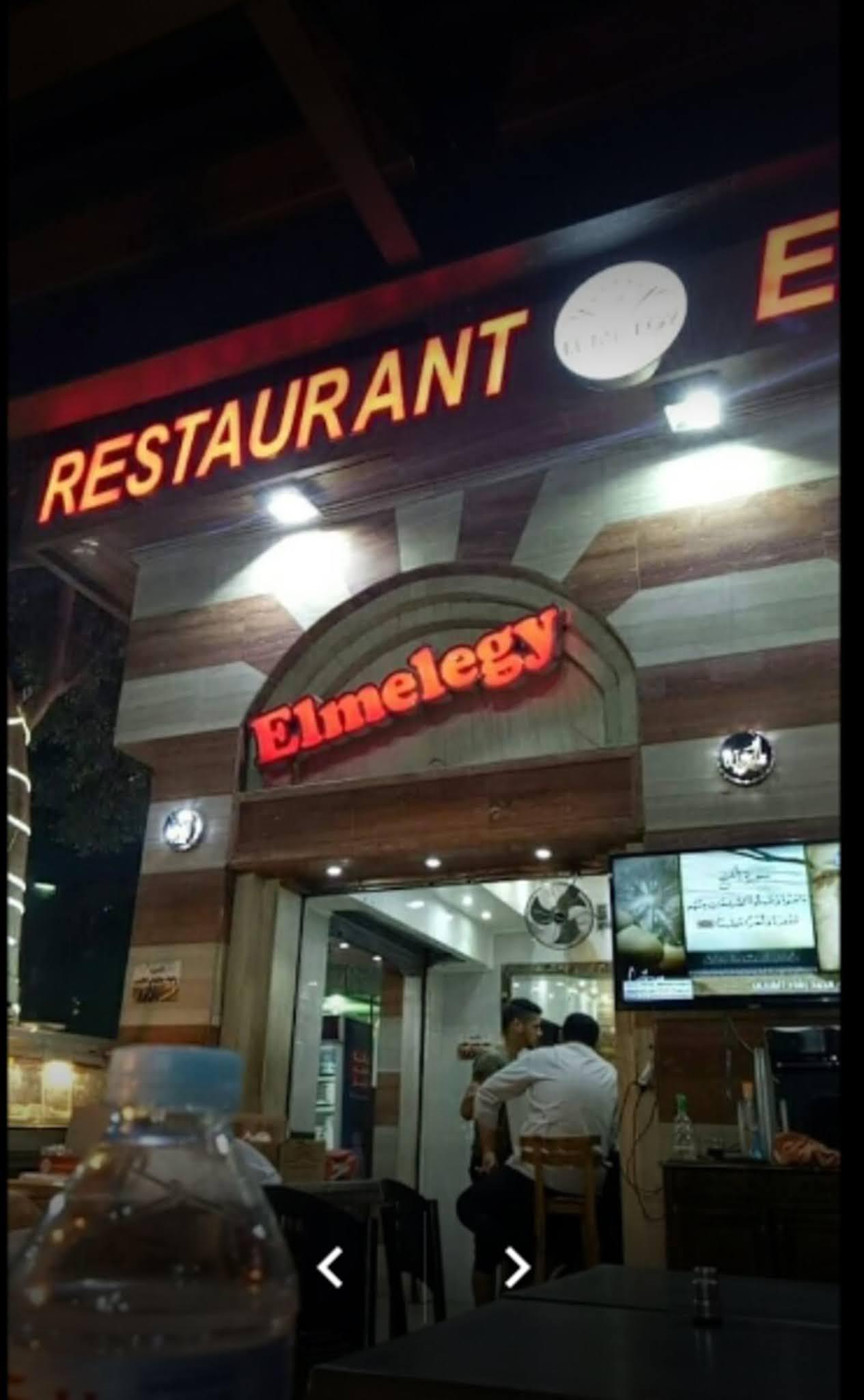 أسعار منيو ورقم وعنوان فروع مطعم المليجي elmelegy
