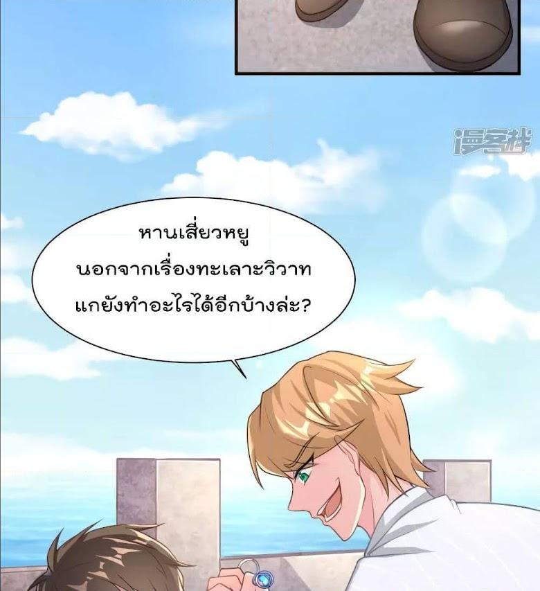 Super Bad Schoolmaster - หน้า 68