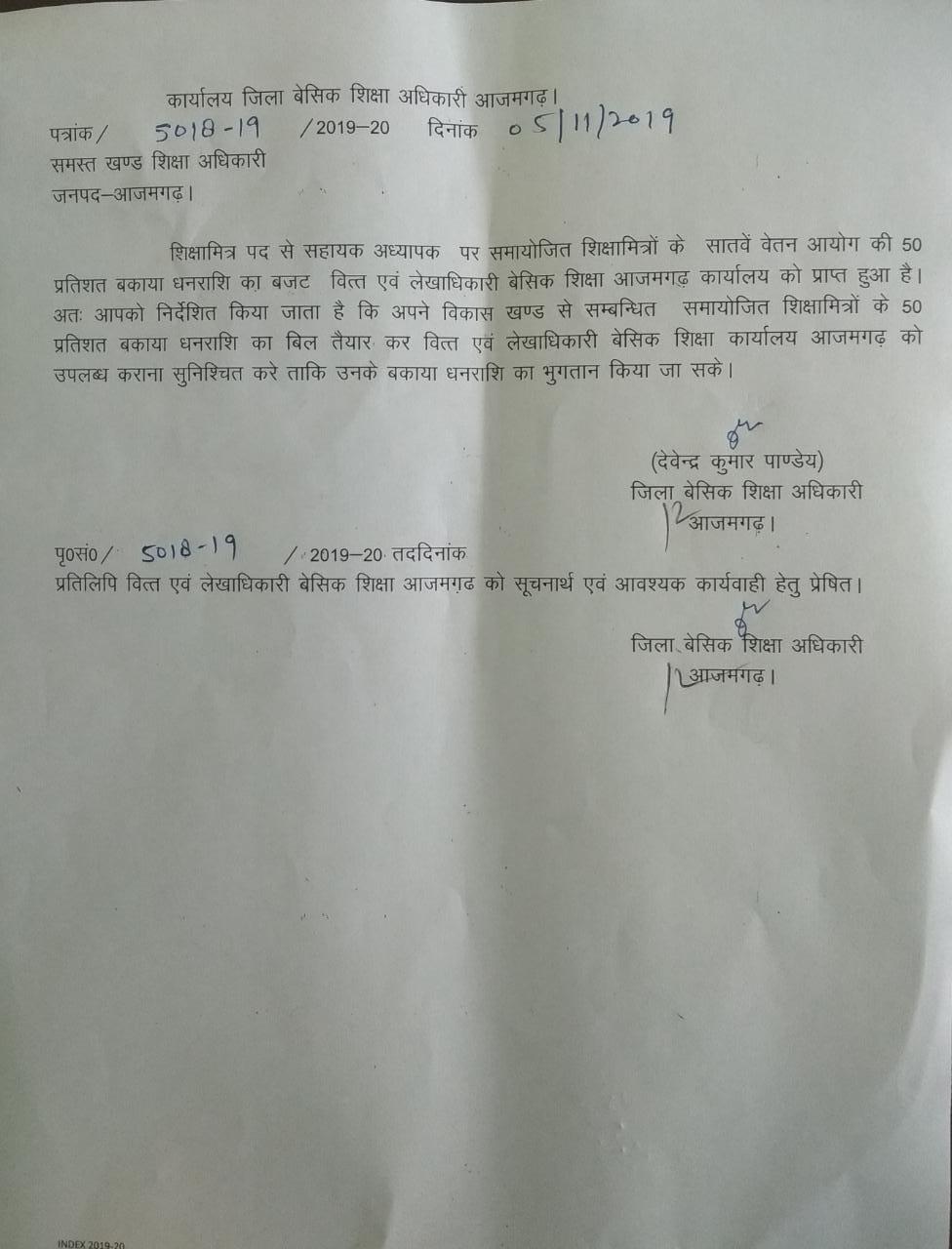 शिक्षामित्रों को सातवें वेतन का अवशेष देने के संबंध में आदेश जारी