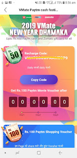 paytm free loot offers vamte