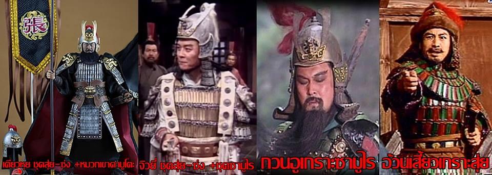 ตัวละครสามก๊ก 1994 แบบผสมผสานหลากหลายวัฒนธรรมอย่างลงตัว