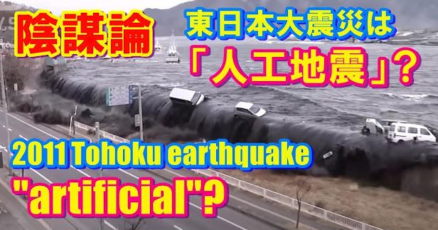 百瀬 直也 予知 地震