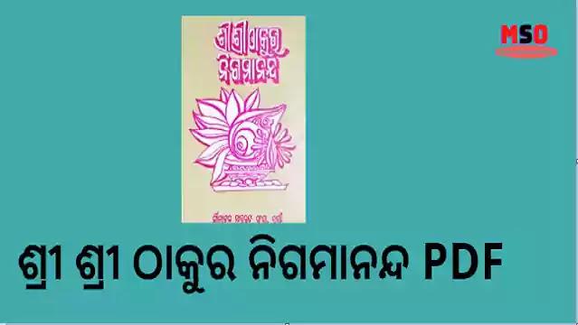 thakur nigamananda books pdf