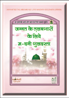 Download: Jannat k Talbgaron k Liye Madani Guldasta pdf in Hindi