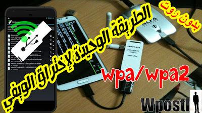 "wifi Pcap Capture :التطبيق الوحيد الذي يمكنك من اختراق كل انواع شبكات اللاسلكية واصعبها من نوع ""WPA/WPA2"" هذا نوع من التشفير يحتاج لوسائل واجهزة خاصة التطبيق هو اداة مساعدة في جمع وكشف ملفات ""Pcap"" التي تحتوي هذه الأخيرة على ""handshake"" يد التحقق من المفتاح وهذه لا يمكن فتحها الا بأجهزة قوية مثل حواسيب ذات كروت شاشة بمعالجات القوية بستخدام برنامج اخر اسمه ""Elcomsoft Wireless Security Auditor ""  .. شرح البرنامج عبر الفيديو التالي فرجة ممتعة ."