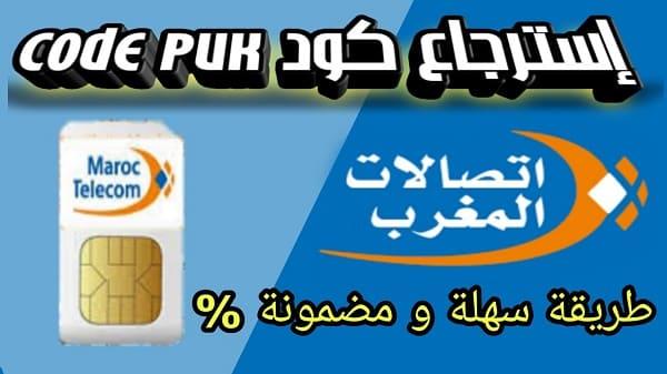استرجاع كود puk اتصالات المغرب طريقة مضمونة 100%
