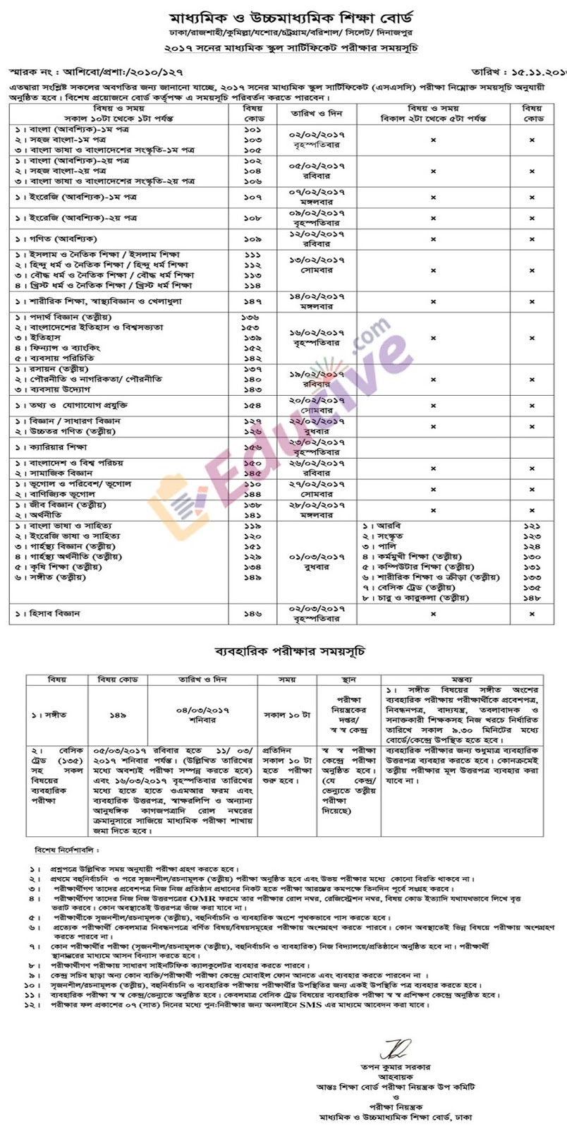 SSC Exam routine 2017 for All education board