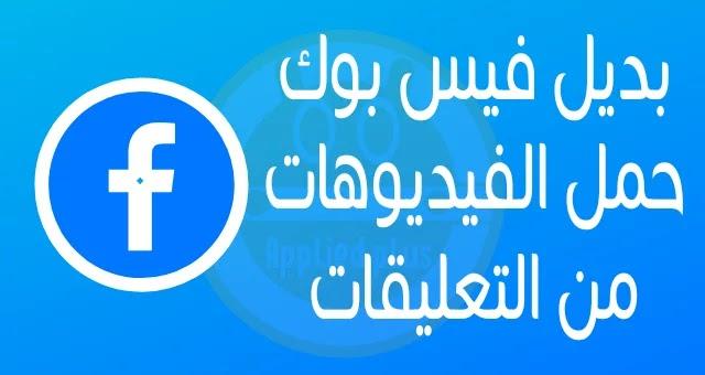 ssimple pro,download,فيس بوك,بديل فيس بوك,تحميل الفيديو,أفضل بديل