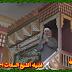 سلسلة الرقائق لفضيلة الشيح السادات احمد عبد الفتاح