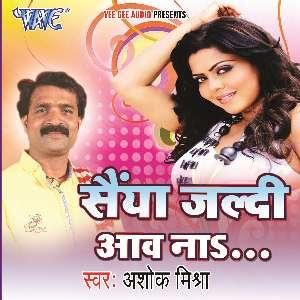 Saiya Jaldi Aawa Na