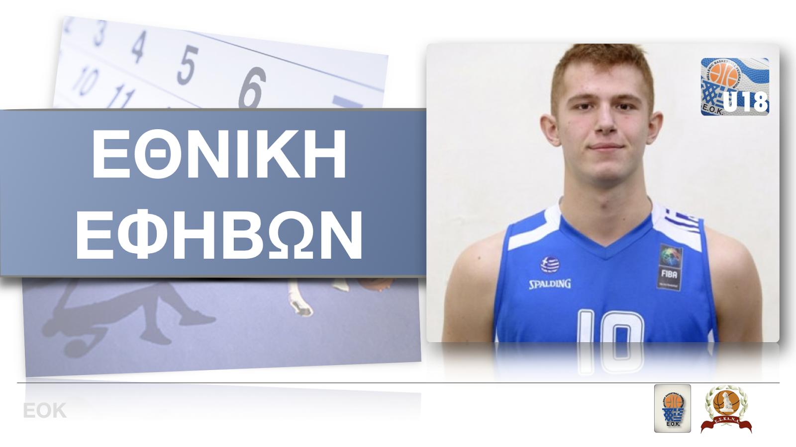EOK | Εθνική Εφήβων, Δ. Χατζηκυριακίδης: «Στο χέρι μας πώς θα χειριστούμε το κάθε παιχνίδι»
