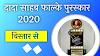 दादा साहेब फाल्के पुरस्कार 2020 | Dada Saheb Falke Award 2020