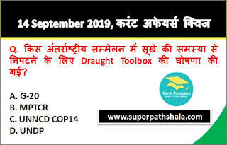 Daily Current Affairs Quiz 14 September 2019 in Hindi