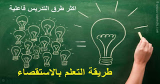 inquiry-teaching-approach-arabic