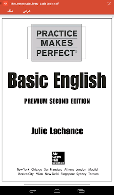 تعلم الانجليزية من الصفر مع اقوى كتب تعلم اللغة الانجليزية