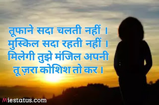 shayari on motivation
