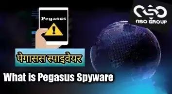 Pegasus Spyware क्या है |  Pegasus Spyware से बचाव के तरीके
