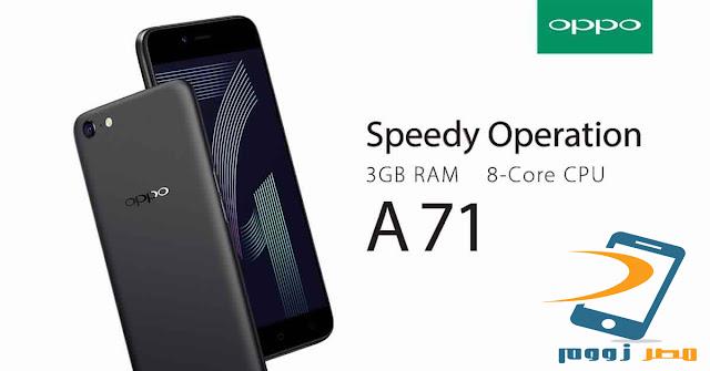 مواصفات وسعر الهاتف Oppo A71 بالصور والفيديو