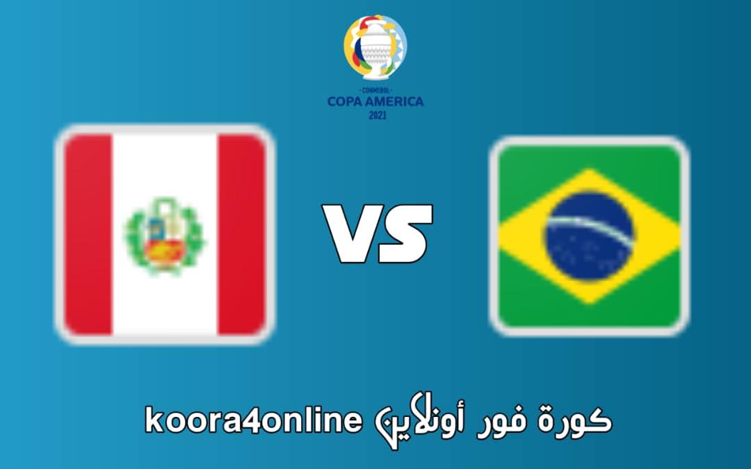 مشاهدة مباراة البرازيل و البيرو بث مباشر 05-07-2021كوبا امريكا 2021