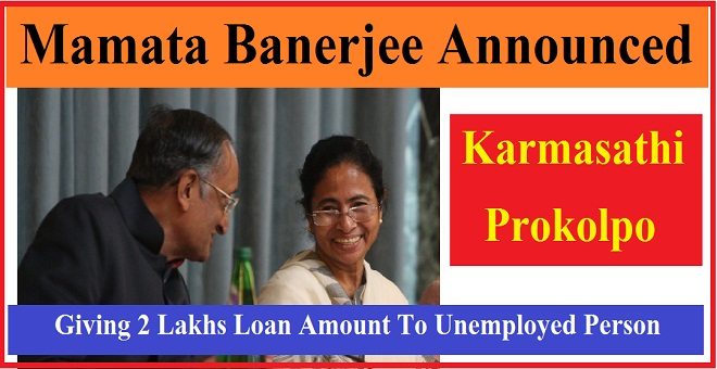 West Bengal chief minister Mamata Banerjee annouced karma sathi prokolpo giving loan to unemployed person