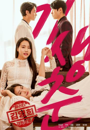 Parasite Choon (2021)