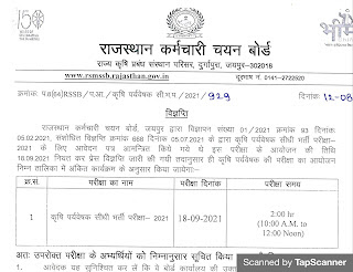 Rajasthan Agriculture Supervisor Exam date 2021