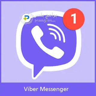 تنزيل برنامج فايبر مجانا Viber 2020