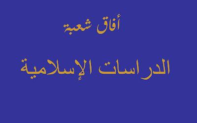 أفاق شعبة  الدراسات الإسلامية بالمغرب