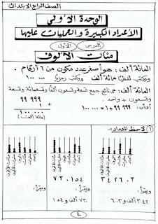 مذكرة رياضيات الصف الرابع الابتدائى الترم الأول