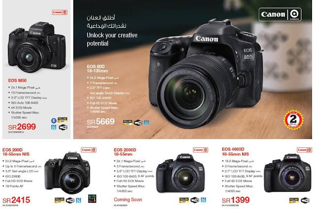 اسعار الكاميرات فى عروض مكتبة جرير من دليل التسوق سبتمبر و اكتوبر 2018