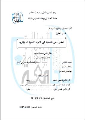 مذكرة ماستر: العدول عن الخطبة في قانون الأسرة الجزائري PDF