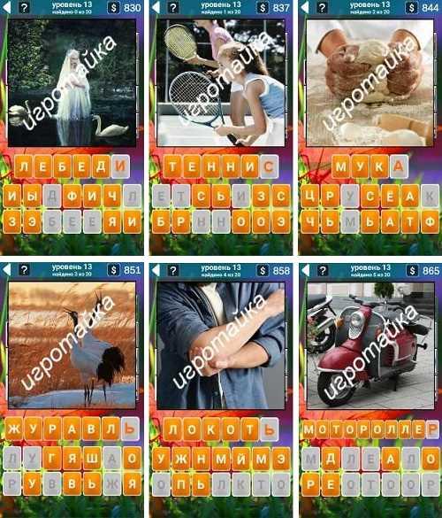 555 слов лебеди, теннис ответы на 13 уровень в картинках