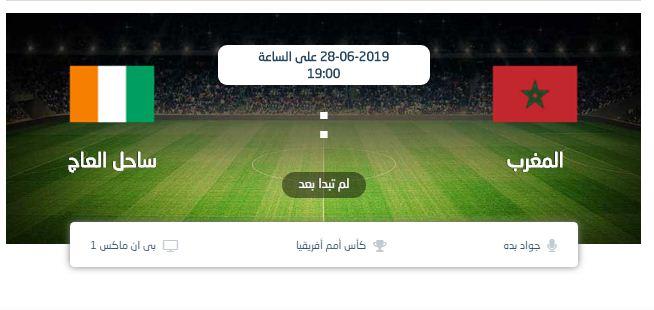 المغرب وكوت ديفوار بث مباشر