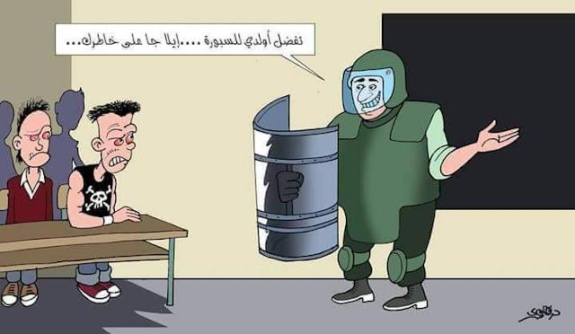 كاريكاتير يسيء للاستاذ و التلميذ المغربيين