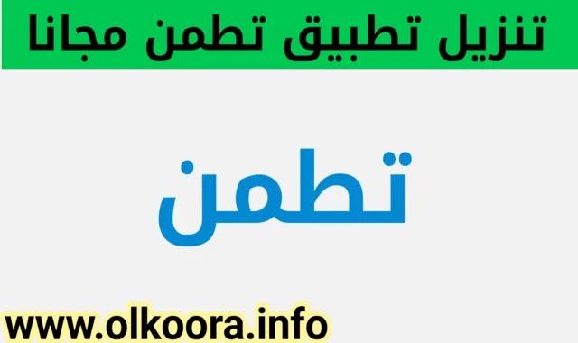 تحميل تطبيق تطمن للأندرويد و للأيفون _ برنامج تطمن الصادر من وزارة الصحة السعودية