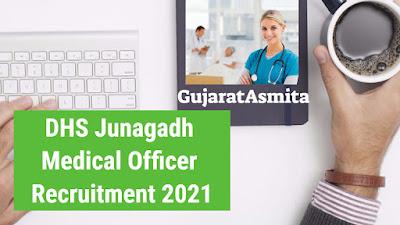 DHS Junagadh Medical Officer Recruitment 2021